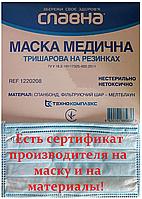 """Сертифицированная маска """"СЛАВНА"""" от 25 шт., фабричная упаковка, с зажимом для носа"""