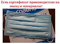 Сертифицированная фабричная мед маска СЛАВНА 3-х слойная, 25 шт