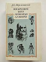 Воскресшие боги Леонардо да-Винчи. Д.С.Мережковский. Роман. 1990 год. Художественная литература