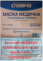 """Маска """"СЛАВНА"""" сертифицированная от производителя 25 шт."""
