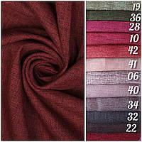 Ткань для штор Рогожка. Ткань для штор мешковина. Ткань для штор под лён. Турецкая ткань для штор.