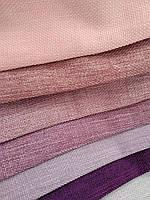 Ткань для штор Рогожка. Ткань для штор мешковина. Ткань для штор под лён. Лиловые цвета