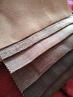 Ткань для штор Рогожка. Ткань для штор мешковина. Ткань для штор под лён. Серые цвета