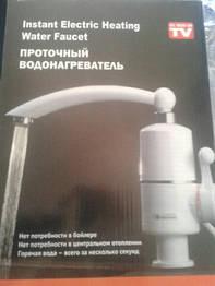Проточный водонагреватель Water Heater  AS SEEN ON TV