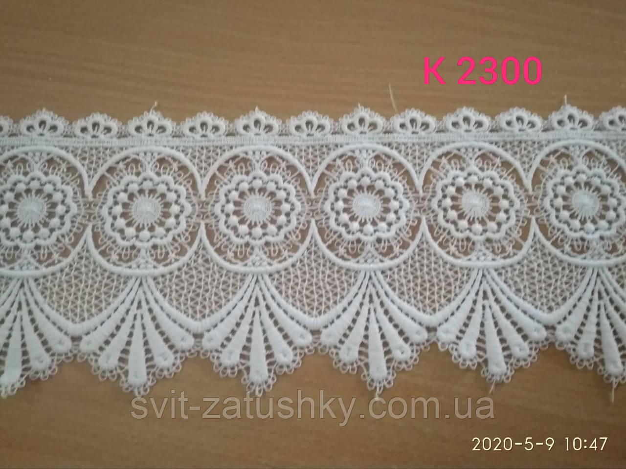 Мереживо макраме біле ширина 13 см /Мереживо макраме біле ширина 13 см