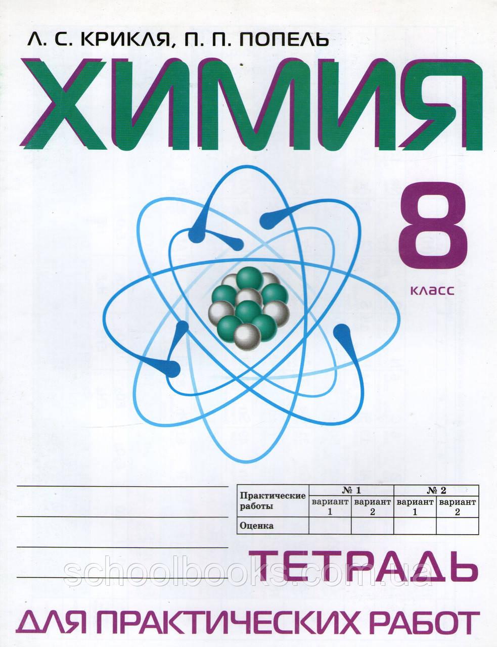 Практические работы по химии 8 класс по книге п.п.попель л.с.крикля