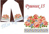Заготовка для вышивки рушник №15 (габардин)