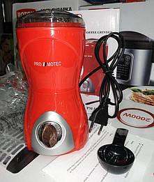 Кавомолка Promotec PM 593 подрібнювач для кави 280 Вт
