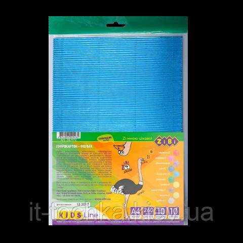 Набор цветного фольгированного гофрокартона zibi zb.1972 листов А4 10 цветов