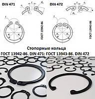 Стопорные кольца ГОСТ 13942-86, DIN 471;  ГОСТ 13943-86, DIN 472