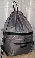 Рюкзак сумка для сменной обуви на шнурках серый спортивный, городской с карманами Dolly 844