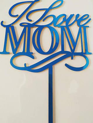 """Топпер для торта, капкейков акриловый """"I love mom"""" ГОЛУБОЙ зеркальный"""
