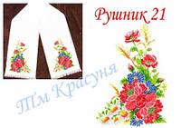 Заготовка для вышивки рушник №21(габардин)