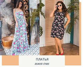 Платья ,сарафаны