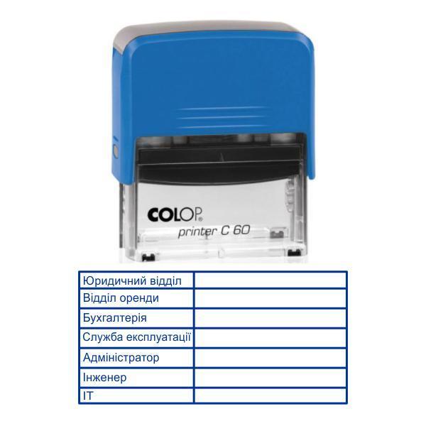 Штамп ответственных лиц 38x75 мм с оснасткой Colop C 60