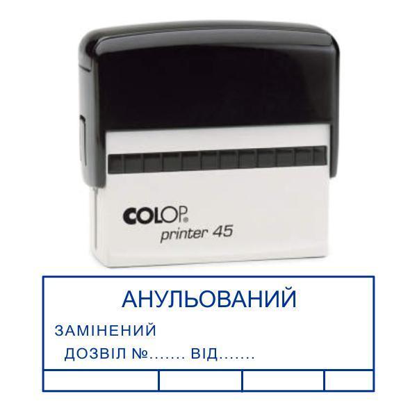Штамп анульований 25x82 мм з оснасткою Colop printer 45