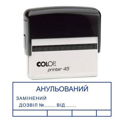 Штамп анульований 25x82 мм з оснасткою Colop printer 45, фото 2