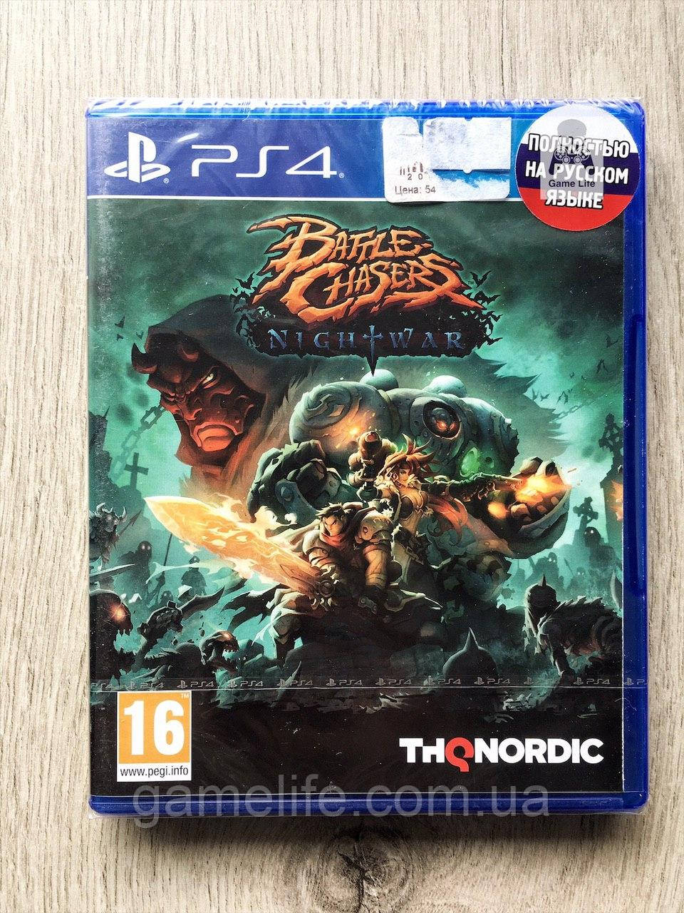 Battle Chasers Nightwar (рус.) PS4