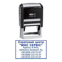 Штамп сервисного центра 30x50 мм с оснасткой Colop printer 35