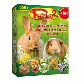 РОККИ - 2 корм для морских свинок, кроликов Лори 550 г (10 упаковок)