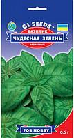 Семена Пряности Базилик зеленый Чудесная зелень 0,5 г.
