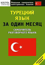 Турецкий язык за один месяц. Начальный уровень б/у