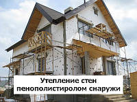 Утепление домов в Харькове и Харьковской обл.