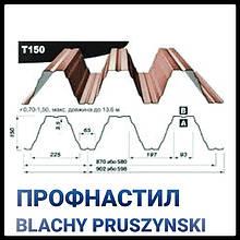 Профнастил Т  - 150 ( 0,7 мм) Прушински «Blachy Pruszynski ®» Несущий  Польша