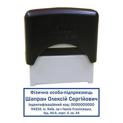 Штамп підприємця 22x58 мм з оснасткою Shiny S-224, фото 2