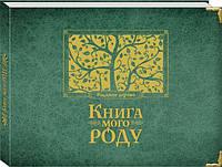 Книга мого роду (ЗЕЛЕНА). Альбом для всієї родини, фото 1