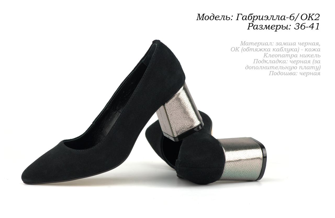 Туфли с острым носочком