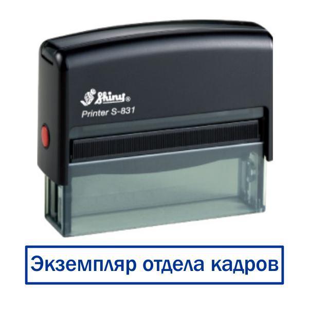 Штамп відділу кадрів 10x70 мм з оснасткою Shiny S-831