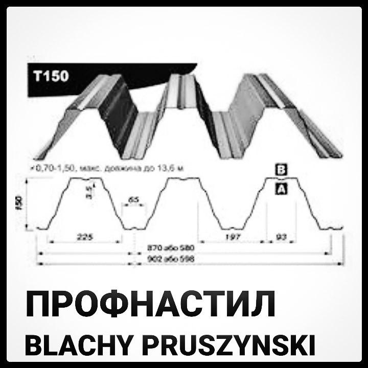 Профнастил Оцинкованный Т -150 | 1,25 мм | Blachy Pruszynski™|