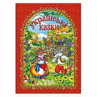 """Книга А-4 366158 """"Українськи казки"""" Красная"""