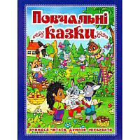 """Книга А-4 367018 """"Повчальні казки"""" Синяя"""