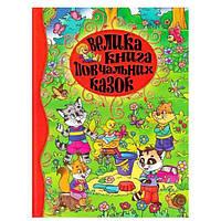 """Книга А-4 367117 """"Велика книга повчальних казок"""""""