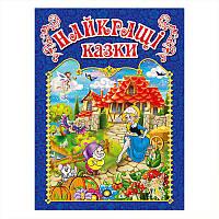 """Книга А-4 367452 """"Найкращі казки"""" Синяя"""