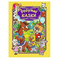 """Книга А-4 367995 """"Розумні казки"""" Желтая"""