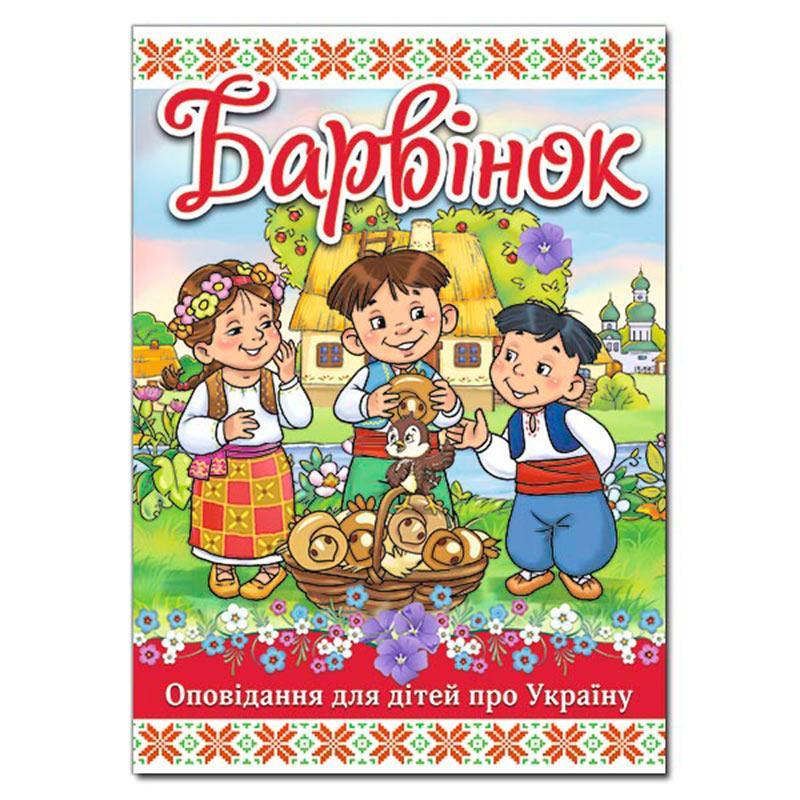 """Книга А-4 368916 """"Барвінок. Оповідання для дітей про Україну"""""""