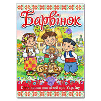 """Книга А-4 368916 """"Барвінок. Оповідання для дітей про Україну"""", фото 1"""