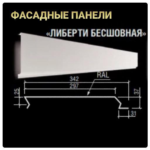 """Металеві фасадні панелі Термастіл """"Ліберті безшовна"""" PE глянець RAL 9006 0.45 мм, Китай"""
