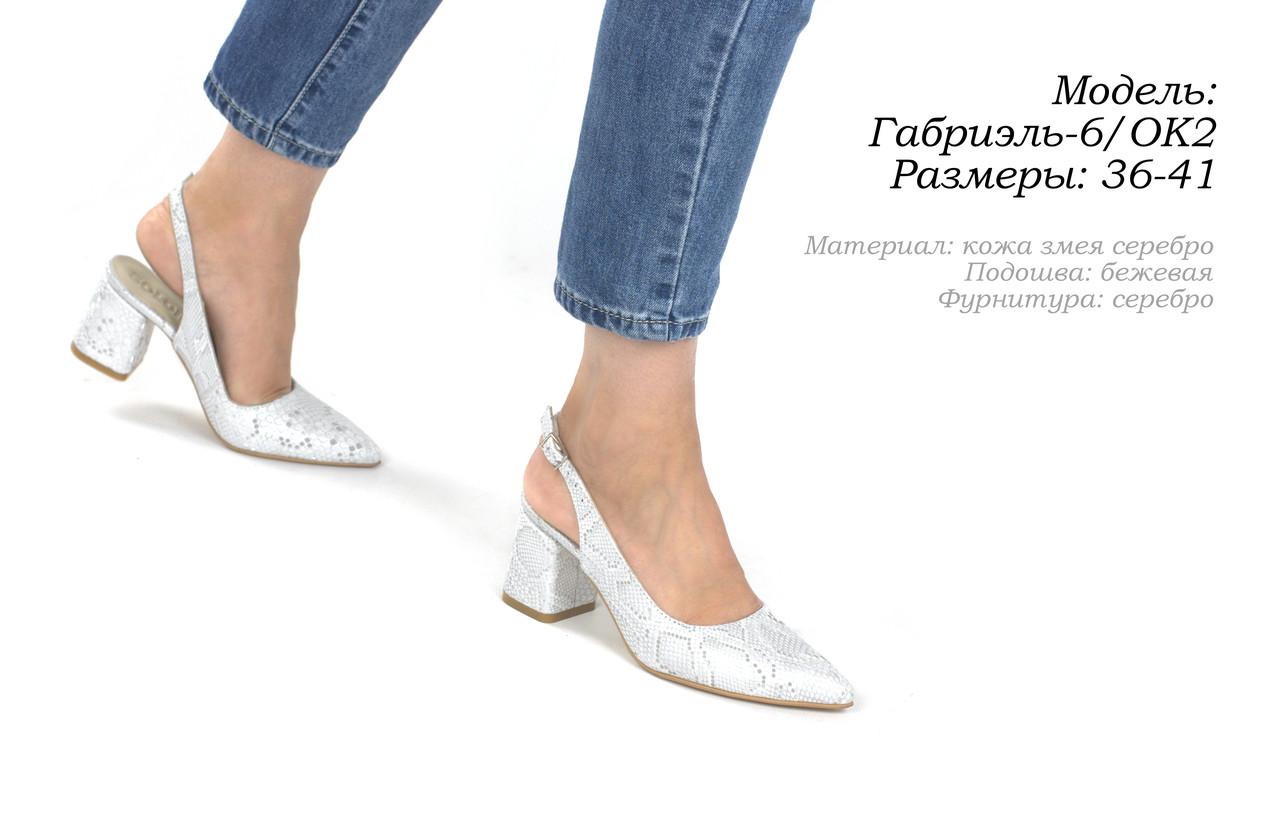 Женские туфли на каблуке. Натуральная кожа.
