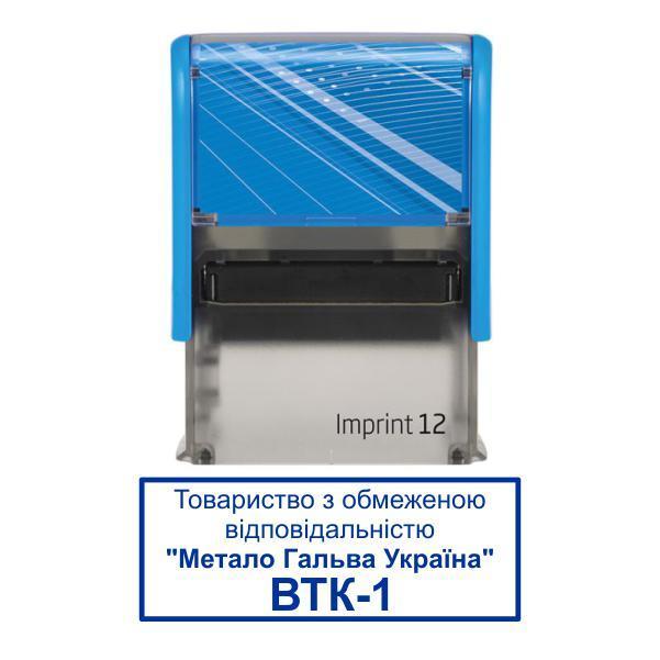 Штамп ВТК 47x18 мм з оснасткою Trodat Imprint 12