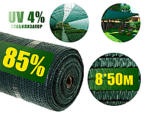 Затеняющая сетка (зеленая) 85% 8м*50м