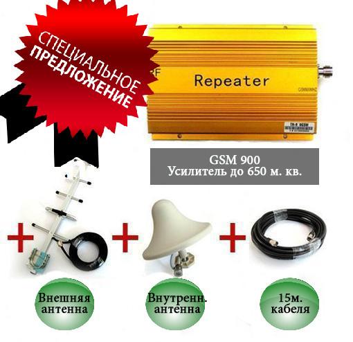 Комплект усилитель сигнала gsm для дома 900 мгц RF-960, фото 1