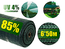 Сетка затеняющая 85%  6м*50м зеленая