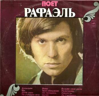 Пластинка виниловая Поёт Рафаэль (II)