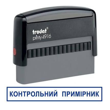 Штамп контрольний примірник 70x10 мм з оснасткою Trodat 4916, фото 2