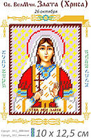 Св. Злата (Хриса)