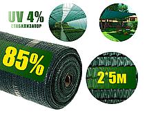Затеняющая сетка 85%  2м*5м зеленая